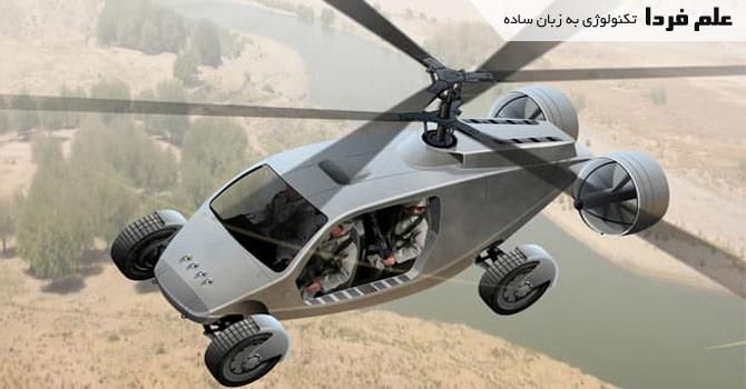 ماشین پرنده AVX در هوا