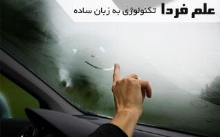 شیشه ضد بخار ماشین