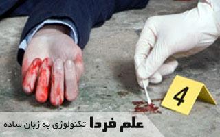 دوربین تشخیص خون صحنه جرم