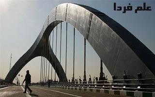 پل جوادیه تهران