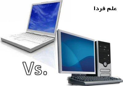 تفاوت لپ تاپ با کامپیوتر رومیزی