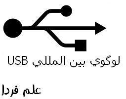 لوگوي بين المللي USB