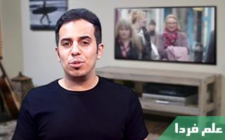 تفاوت تلویزیون LED و LCD - محمدرضا امین زاده