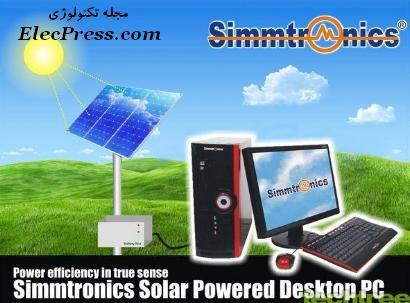 کامپیوترهای خانگی با انرژی خورشیدی