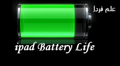 ipad Battery Life tips and tricks