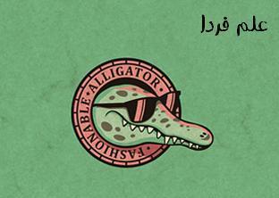 طراحی لوگو با تمساح