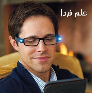 عينك با لامپ LED