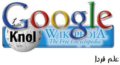 كمك 500 هزار دلاري گوگل به ويكيپديا