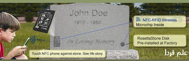 سنگ قبر مدرن