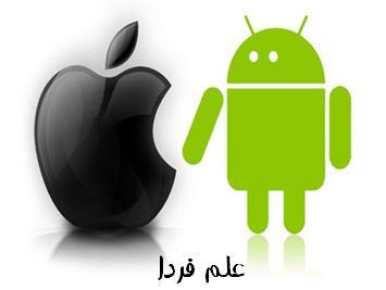 تفاوت اندرويد با iOS