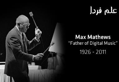 پدر علم موسیقی دیجیتال