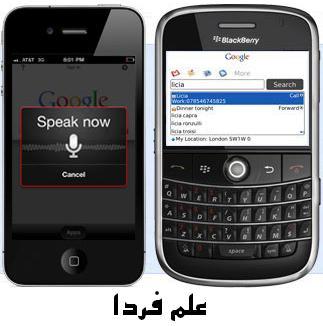 اپلیکیشن جستجوی گوگل برای موبایل
