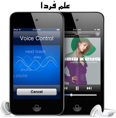 ویژگی کنترل صدا در آیفون و آیپاد