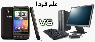 مقایسه موبایل با کامپیوتر