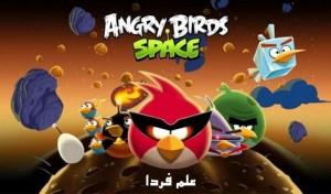 پرندگان خشمگین فضایی ؛ 10 میلیون دانلود در 3 روز اول