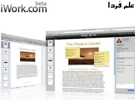 سرويس iwork اپل