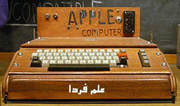 اپل 1 كامپيوتر
