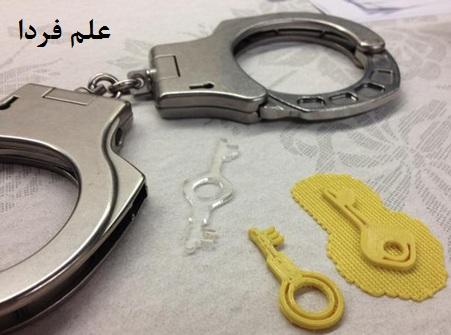 آزادسازی دستبند پلیس با چاپ 3 بعدی