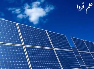 چرا انرژی خورشیدی مهم است ؟ مزایای سلول خورشیدی