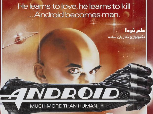 فیلم سینمایی Android محصول امریکا - سال 1982