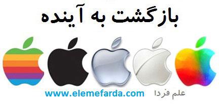 لوگوی اپل از سال 1997 تا 2012