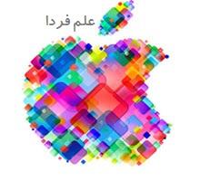 چرا لوگوی اپل سیب گاز زده است ؟