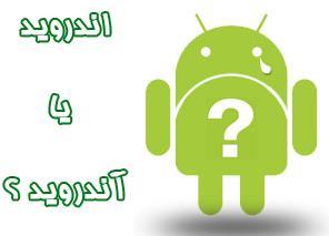 تلفظ صحیح Android و معنی کلمه Android