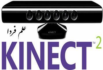 کینکت 2