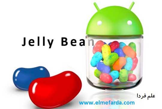 اندروید آب نبات ژله ای Jelly bean