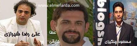 بنیانگذاران سیستم های وبلاگ نویسی در ایران