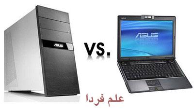 مقایسه لپ تاپ با کامپیوتر