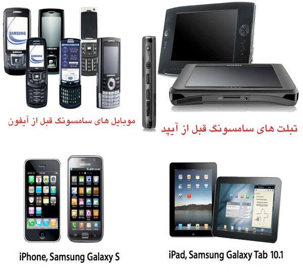 مقایسه محصولات سامسونگ قبل و بعد از محصولات apple