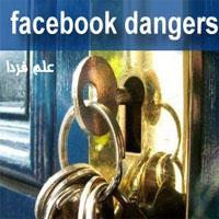 فیس بوک خطرناک است