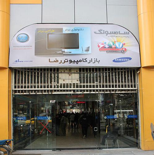 بازار رضا در چهارراه ولیعصر تهران