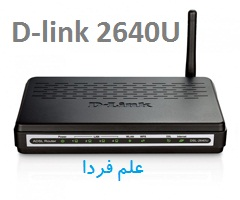 مودم  D-link 2640U ؛ مودم وایرلس با 4 پورت LAN