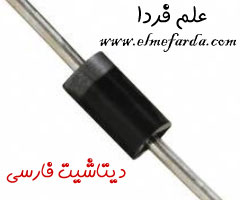 دیتاشیت فارسی دیود UF4001