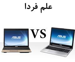 تفاوت لپ تاپ ایسوس K55VD و ایسوس K56CM