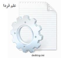 desktop.ini چیست ؟ همه چیز درباره فایل desktop.ini