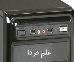 پورت USB جلوی کیس کامپیوتر را چگونه به مادربورد وصل کنیم ؟