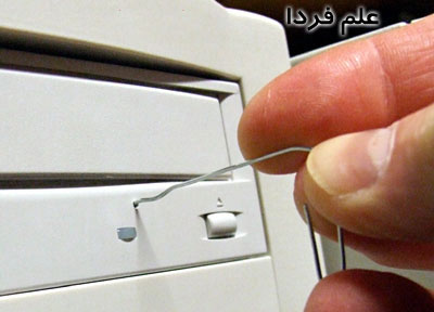 باز کردن درب DVD Writer با استفاده از سوزن