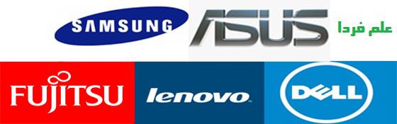 شرکت های تولید کننده لپ تاپ ارزان قیمت