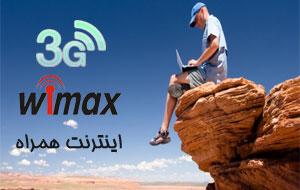 اینترنت همراه