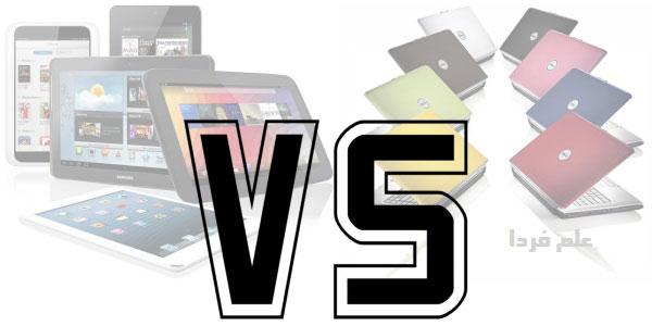 مقایسه تبلت با لپ تاپ ارزان قیمت