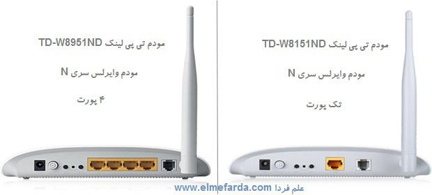 مقایسه مودم TD-W8951ND  با مودم TD-W8151ND