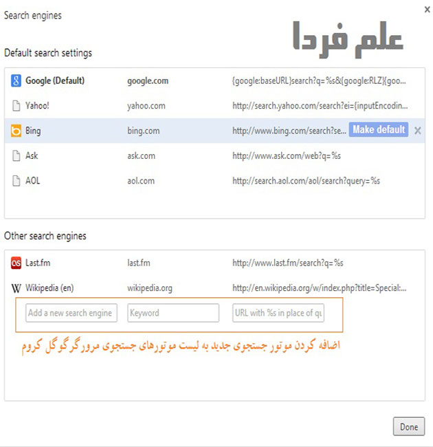 تغییر موتور جستجوی پیش فرض گوگل کروم Google Chrome