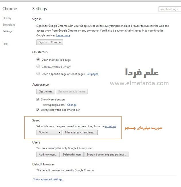 صفحه تنظیمات مرورگر گوگل کروم Google Chrome