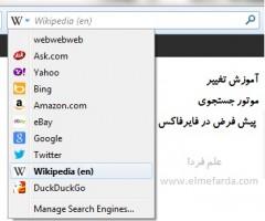 لیست موتورهای جستجو در فایرفاکس
