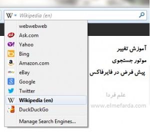 تغییر موتور جستجوی پیش فرض فایرفاکس