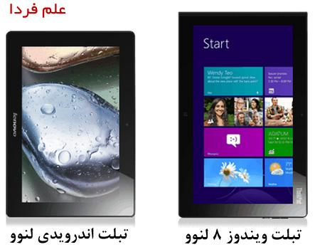 تبلت ویندوزی و اندرویدی Lenovo