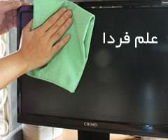 تمیز کردن صفحه نمایش LCD و لپ تاپ با مایع پاک کننده